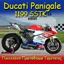 DUCATI  RACING GREECE